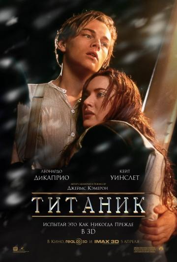 Смотреть титаник онлайн на английском языке с русскими субтитрами